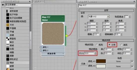 3ds max陶土材质教程(19)