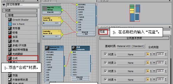 3ds max陶土材质教程(10)
