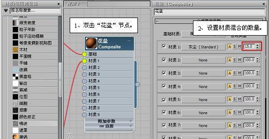 3ds max陶土材质教程(21)