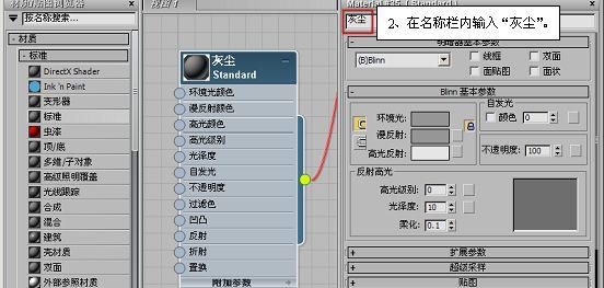 3ds max陶土材质教程(15)