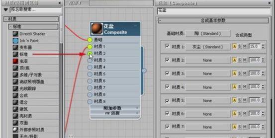 3ds max陶土材质教程(23)