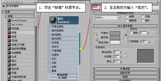 3ds max陶土材质教程(24)