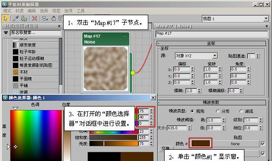 3ds max陶土材质教程(17)
