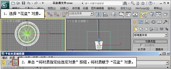 3ds max陶土材质教程(11)
