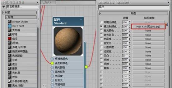 3ds max陶土材质教程(25)