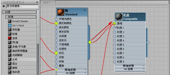 3ds max陶土材质教程(12)