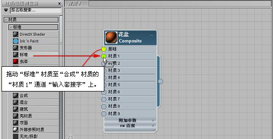 3ds max陶土材质教程(14)