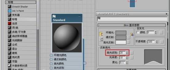3ds max陶土材质教程(3)