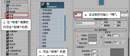 3ds max陶土材质教程(2)