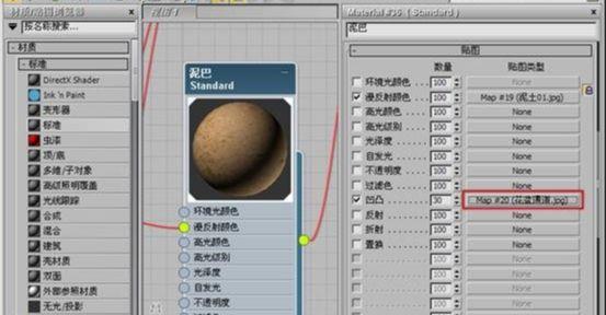 3ds max陶土材质教程(26)