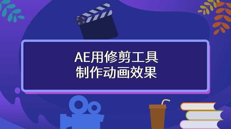 AE用修剪工具制作动画效果