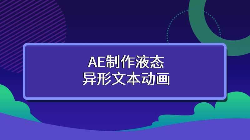 AE制作液态异形文本动画