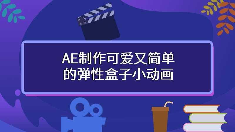 AE制作可爱又简单的弹性盒子小动画