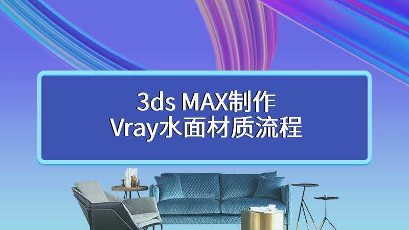 3ds MAX制作Vray水面材质流程