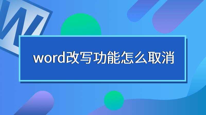 word改写功能怎么取消