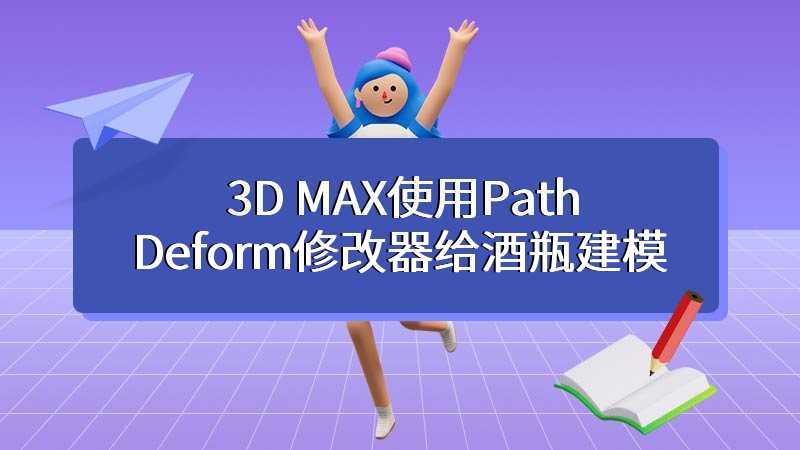 3D MAX使用Path Deform修改器给酒瓶建模