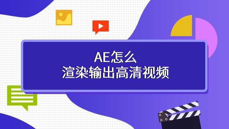 AE怎么渲染输出高清视频